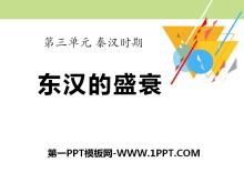 《东汉的盛衰》秦汉时期PPT课件3