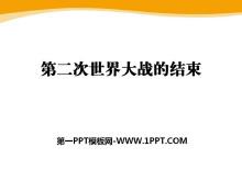 《第二次世界大战的结束》第二次世界大战PPT课件2
