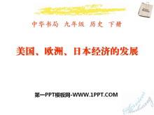 《美国、欧洲、日本经济的发展》两极格局下的世界PPT课件2