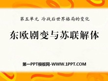 《�|�W�∽�和�K�解�w》冷�鸷笫澜绺窬值淖�化PPT�n件