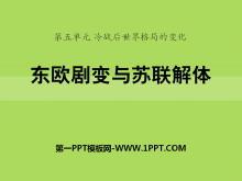 《�|�W�∽�和�K�解�w》冷�鸷笫澜绺窬值淖�化PPT�n件2