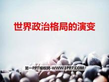 《世界格局的演�》冷�鸷笫澜绺窬值淖�化PPT�n件2