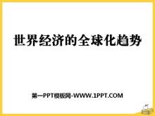 《世界经济的全球化趋势》冷战后世界格局的变化PPT课件