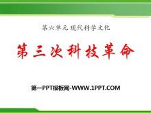 《第三次科技革命》�F代科�W文化PPT�n件