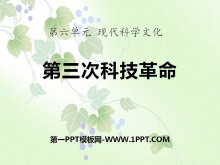 《第三次科技革命》�F代科�W文化PPT�n件2