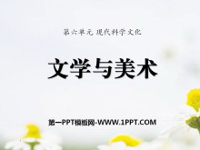 《文�W�c美�g》�F代科�W文化PPT�n件