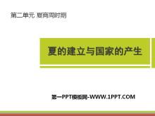 《夏的建立与国家的产生》夏商周时期PPT课件
