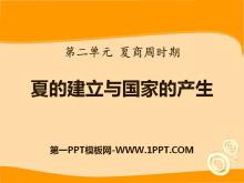 《夏的建立与国家的产生》夏商周时期PPT课件2