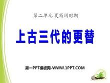 《上古三代的更替》夏商周时期PPT课件2