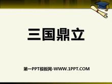 《三国鼎立》三国两晋南北朝时期PPT课件2