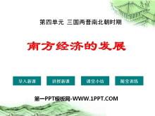 《南方经济的发展》三国两晋南北朝时期PPT课件2
