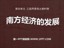 《南方经济的发展》三国两晋南北朝时期PPT课件3