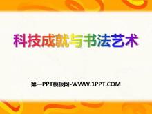 《科技成就与书法艺术》三国两晋南北朝时期PPT课件