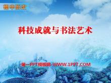 《科技成就与书法艺术》三国两晋南北朝时期PPT课件3
