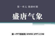 《盛唐气象》隋唐时期PPT课件