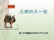 《元朝的大一统》宋元时期PPT课件3