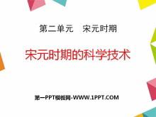 《宋元时期的科学技术》宋元时期PPT课件