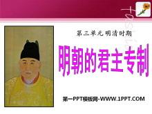 《明朝的君主专制》明清时期PPT课件3