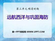 《远航西洋与巩固海防》明清时期PPT课件2