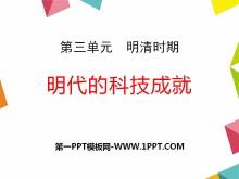 《明代的科技成就》明清时期PPT课件2