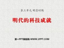 《明代的科技成就》明清�r期PPT�n件3