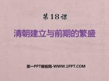 《清朝建立与前朝的繁盛》明清时期PPT课件