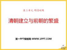 《清朝建立�c前朝的繁盛》明清�r期PPT�n件2