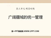 《�V�疆域的�y一管理》明清�r期PPT�n件