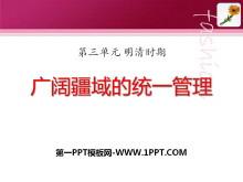 《�V�疆域的�y一管理》明清�r期PPT�n件2