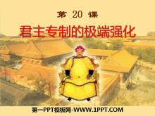 《君主专制的极端强化》明清时期PPT课件