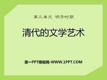 《清代的文学艺术》明清时期PPT课件