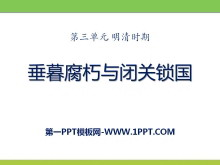 《垂暮腐朽与闭关锁国》明清时期PPT课件