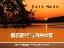 《垂暮腐朽�c�]�P�i��》明清�r期PPT�n件2