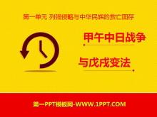 《甲午中日战争与戊戌变法》列强侵略与中华民族的救亡图存PPT课件3