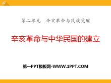 《辛亥革命与中华民国的建立》辛亥革命与民族觉醒PPT课件