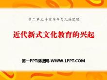 《近代新式文化教育的兴起》辛亥革命与民族觉醒PPT课件2