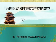 《五四运动和中国共产党的成立》新民主主义革命的兴起PPT课件