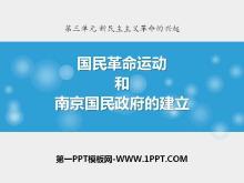 《国民革命运动与南京国民政府的建立》新民主主义革命的兴起PPT课件