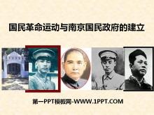 《国民革命运动与南京国民政府的建立》新民主主义革命的兴起PPT课件3
