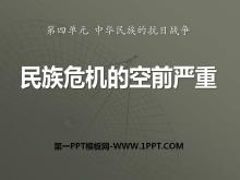《民族�;�的空前严重》中华民族的抗日战争PPT课件