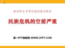 《民族�;�的空前严重》中华民族的抗日战争PPT课件2