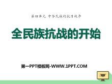 《全民族抗战的开始》中华民族的抗日战争PPT课件