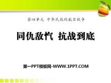 《同仇敌忾,抗战到底》中华民族的抗日战争PPT课件