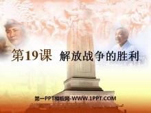 《解放战争的胜利》人民解放战争的伟大胜利PPT课件