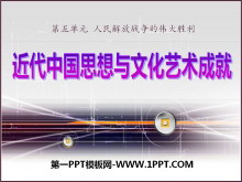 《近代中国思想与文化艺术成就》人民解放战争的伟大胜利PPT课件