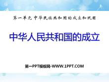 《中华人民共和国的成立》中华民族共和国的成立和巩固PPT课件