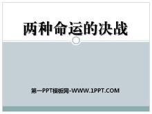 《两种命运的决战》人民解放战争的伟大胜利PPT课件