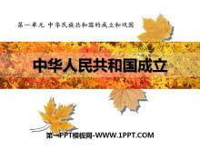《中华人民共和国的成立》中华民族共和国的成立和巩固PPT课件2