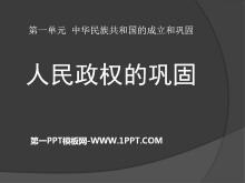 《人民政权的巩固》中华民族共和国的成立和巩固PPT课件2