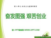 《奋发图强 艰苦创业》社会主义道路的探索PPT课件